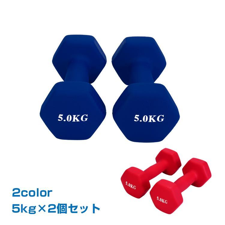 ダンベル 合計 10kg 筋トレ 2個セット 5kg カラーダンベル トレーニング 超安い 舗 鉄アレイ 特得 ブルー 男性 de094 レッド 女性