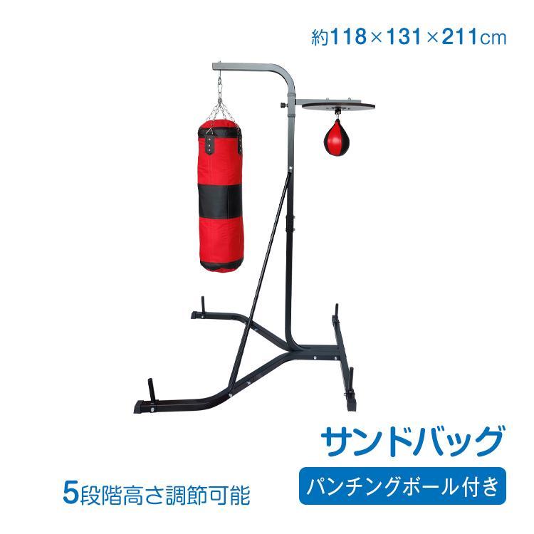 サンドバックスタンド 自宅 ボクササイズ トレーニング 上質 有酸素運動 サンドバック de127 人気ショップが最安値挑戦 運動 パンチングポール