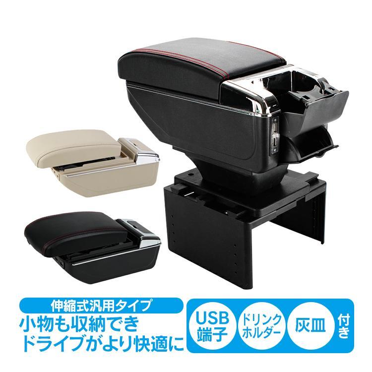 アームレスト 車 後付け 肘掛け 汎用 クッション 収納 本物 コンソールボックス カー用品 ee198 内装 お金を節約 多機能 USBポート付き