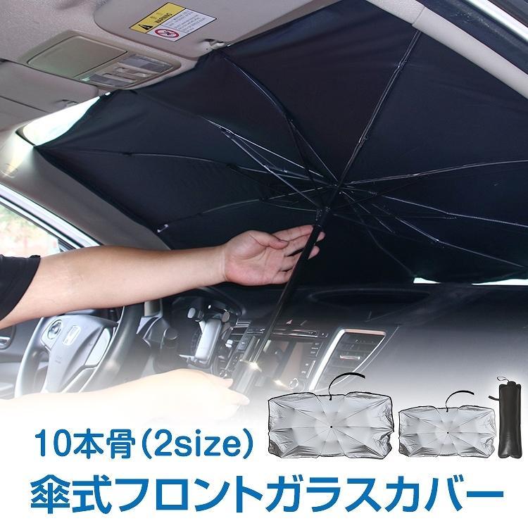 傘式 カバー コンパクト 収納 日除け 遮光 UVカット 新着 簡単設置 車用 折り畳み ee272 猛暑 折り畳み傘 授与 フロンドガラス カー用品 傘型