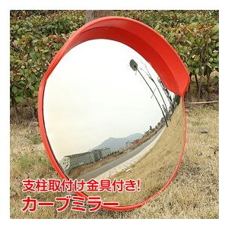 カーブミラー 丸型 流行 鏡 安全ミラー ガレージミラー ee279 曲がり角 販売 事故防止 車庫 42cm