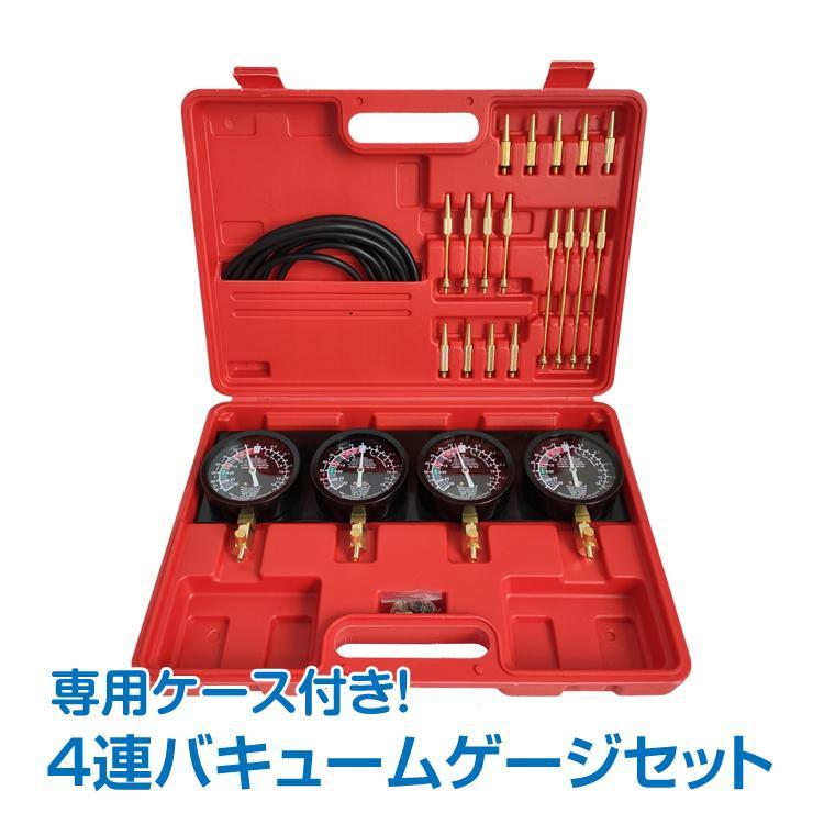 売り込み 4連バキュームゲージ セット オートバイ メーター メンテナンス ee291 負圧測定 ツール お買得 整備