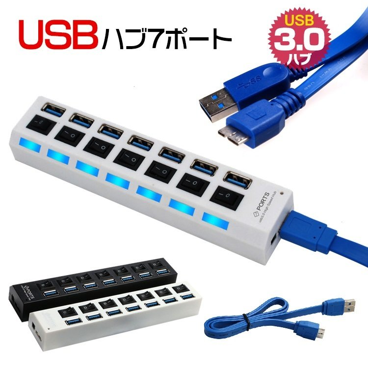 7ポートUSB3.0 ハブ スイッチ付 高速 USB ケーブル 充電器 変換 リモートワーク パソコン 省エネ 毎日がバーゲンセール mb111 オン 即出荷 オフ PC