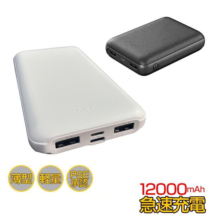 モバイルバッテリー 12000mah 5v 2a 軽量 大容量 充電器 usb 日本全国 送料無料 o-4 小型 防災 携帯 mb137 PSE認証済 残量表示 買取