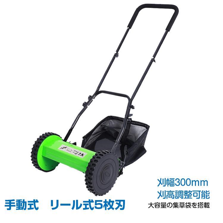 芝刈り機 手動式 激安通販ショッピング リール式 刈幅300mm 刈高調整可能 手押し 芝生 美品 庭 ガーデニング ny090 庭の手入れ