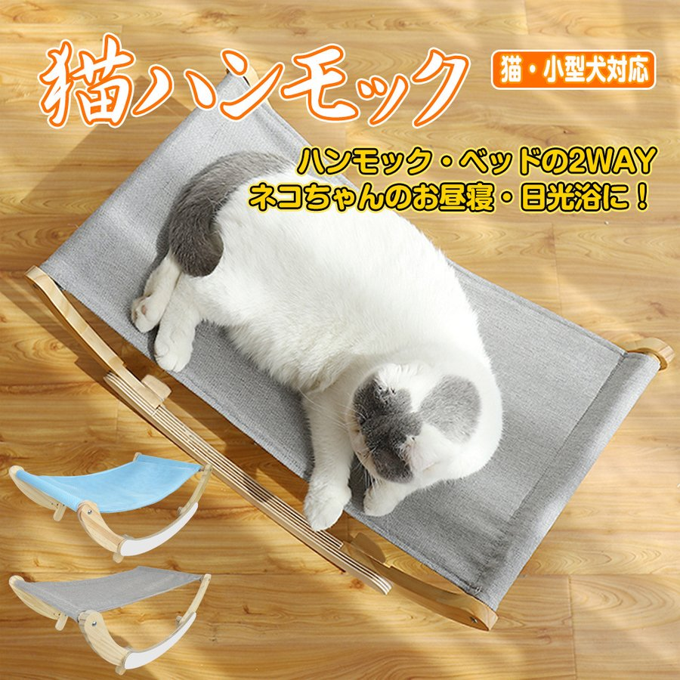 WEB限定 猫ハンモック 通気性 2つのモード 小型犬 猫 日光浴 pt057 2タイプ 組立簡単 ペット お昼寝 永遠の定番
