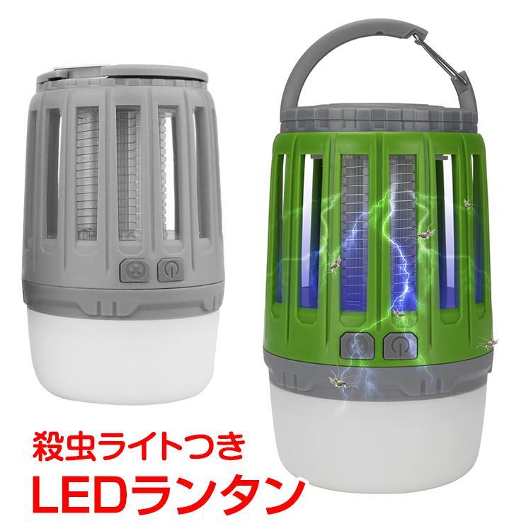 交換無料 LED ライト ランタン 殺虫ライト USB 充電式 キャンプ 釣り 水洗い可 週特 今だけスーパーセール限定 ブルーライト 照明 sl043 屋外 蚊