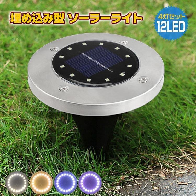 年末年始大決算 埋め込み式 ソーラーガーデンライト LEDソーラーライト 12LED 置き型 sl085 屋外 エクステリアライト 特得 新作通販