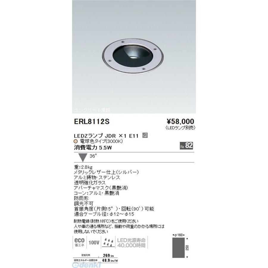 遠藤照明(ENDO) [ERL8112S] バリドライト LEDZLAMP JDR5W(広角)×1 ポイント5倍