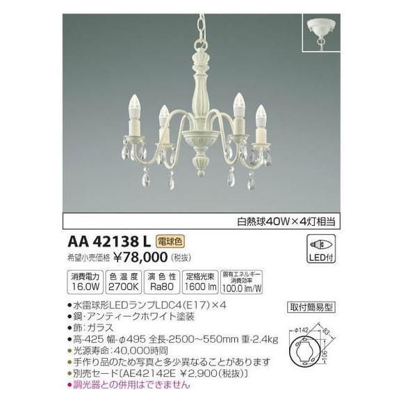 コイズミ照明 AA42138L AA42138L LEDシャンデリア ポイント5倍