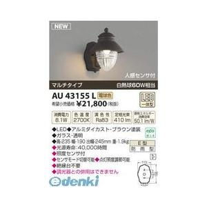 コイズミ照明 AU43155L LED防雨ブラケット LED防雨ブラケット ポイント5倍