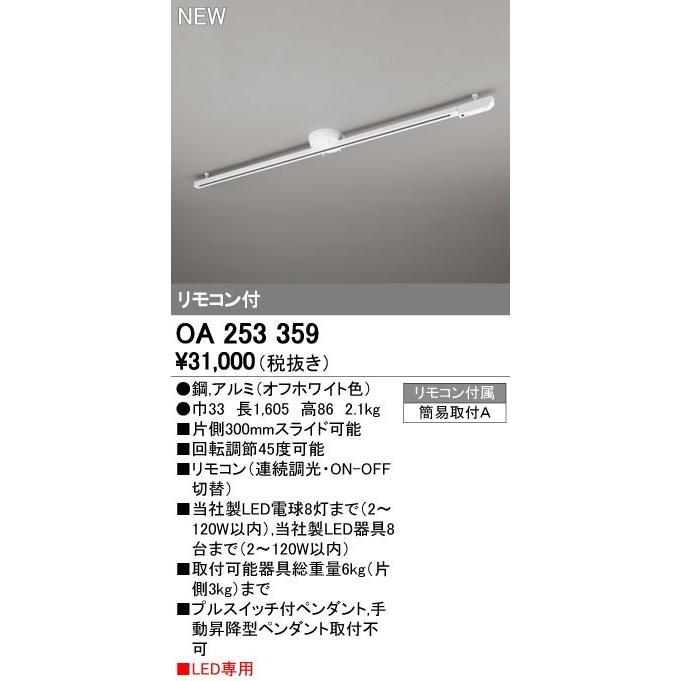 オーデリック ODELIC OA253359 簡易取付レール ポイント5倍