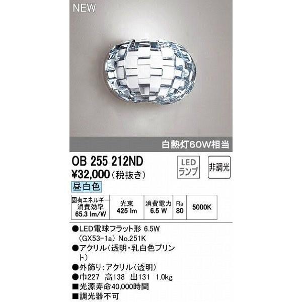 オーデリック ODELIC ODELIC OB255212ND LEDブラケット