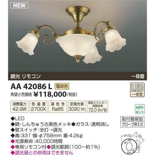 【LEDシャンデリア】【電球色調光タイプ(リモコン付)】【〜8畳】AA42086L