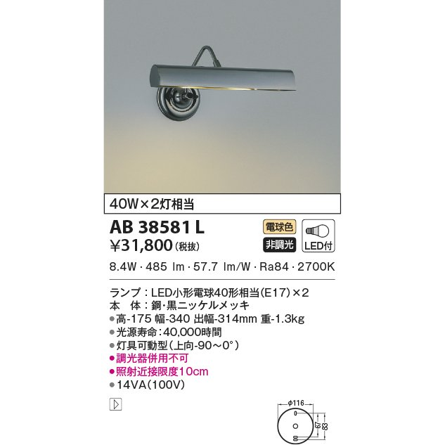 【LEDピクチャーライト】【電球色 on-offタイプ】AB38581L 【LEDピクチャーライト】【電球色 on-offタイプ】AB38581L