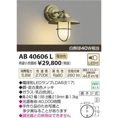 【LEDブラケット】【電球色 on-offタイプ】AB40606L 【LEDブラケット】【電球色 on-offタイプ】AB40606L 【LEDブラケット】【電球色 on-offタイプ】AB40606L c6c
