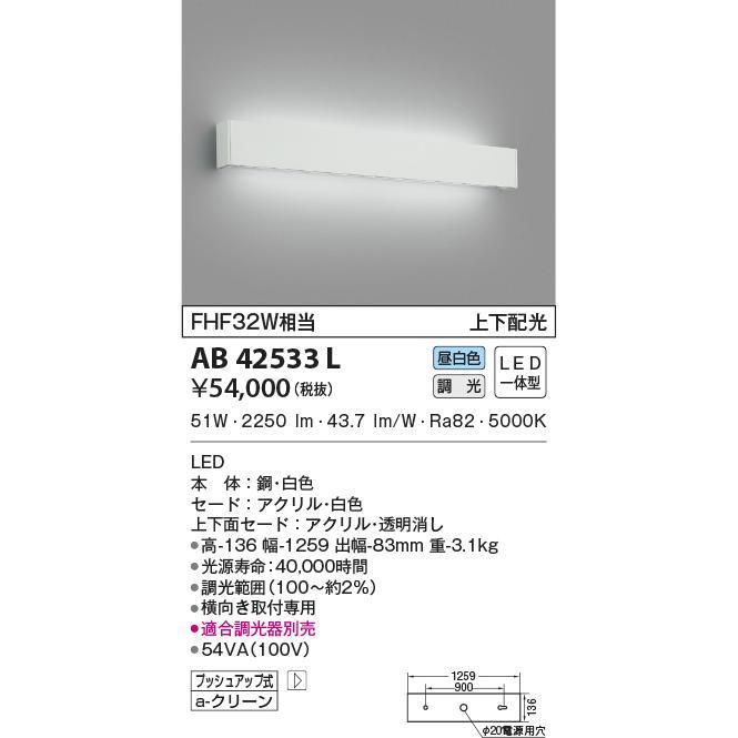 【LEDブラケット】【昼白色 調光タイプ(調光器別売)】AB42533L