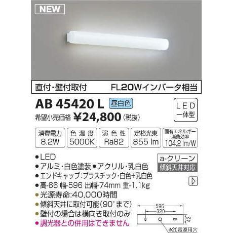 【LEDブラケット】【昼白色 on−offタイプ】AB45420L 【LEDブラケット】【昼白色 on−offタイプ】AB45420L