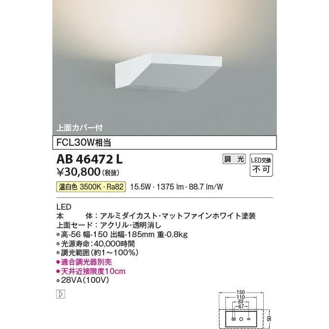 【LEDブラケット】【温白色 調光タイプ(調光器別売)】AB46472L