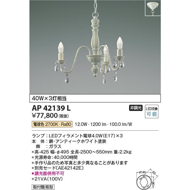 【LEDペンダント】【電球色 on-offタイプ】【直付タイプ】AP42139L
