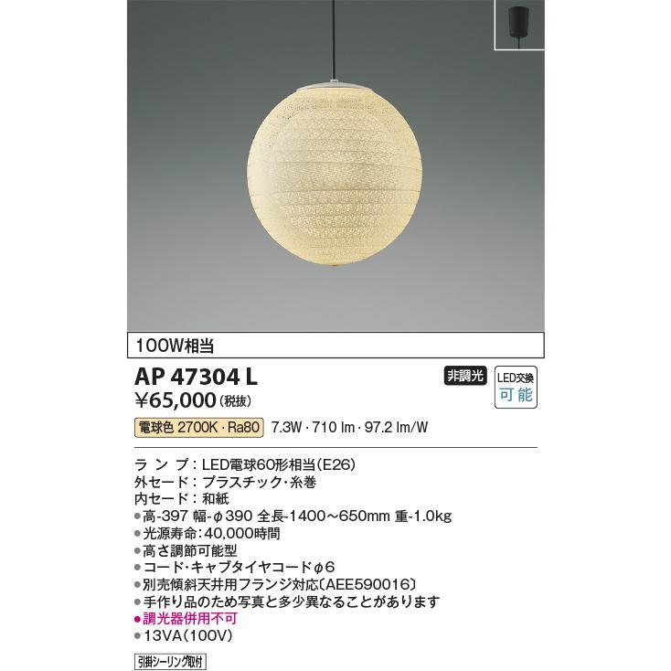 【LEDペンダント】【電球色 on−offタイプ】【フランジタイプ】AP47304L 【LEDペンダント】【電球色 on−offタイプ】【フランジタイプ】AP47304L 【LEDペンダント】【電球色 on−offタイプ】【フランジタイプ】AP47304L 675