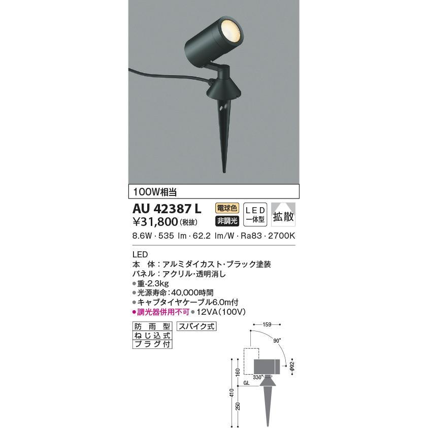 【LEDアウトドアライト】【電球色 on-offタイプ】AU42387L