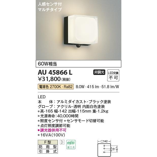 【LEDアウトドアライト】【電球色 マルチタイプ】【人感センサ付】AU45866L