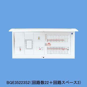 ※商品画像はイメージです 太陽光発電システム エコキュート・IH対応 リミッタースペース付 BQE34263S2