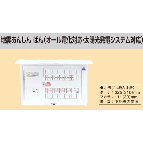 【地震あんしん ばん】【オール電化対応】【太陽光発電システム対応】【リミッタースペースなし 】BQE86342C2Z