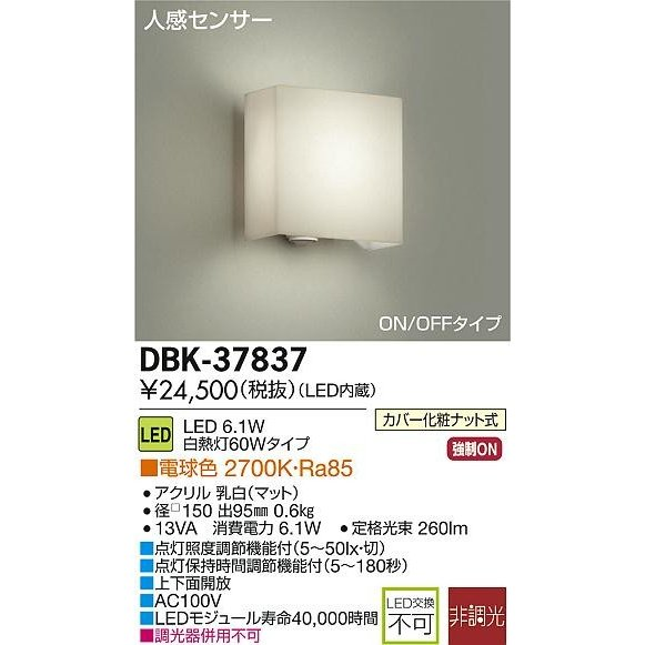 【LEDブラケット】【電球色 on-offタイプ】【人感センサー付】DBK-37837 【LEDブラケット】【電球色 on-offタイプ】【人感センサー付】DBK-37837