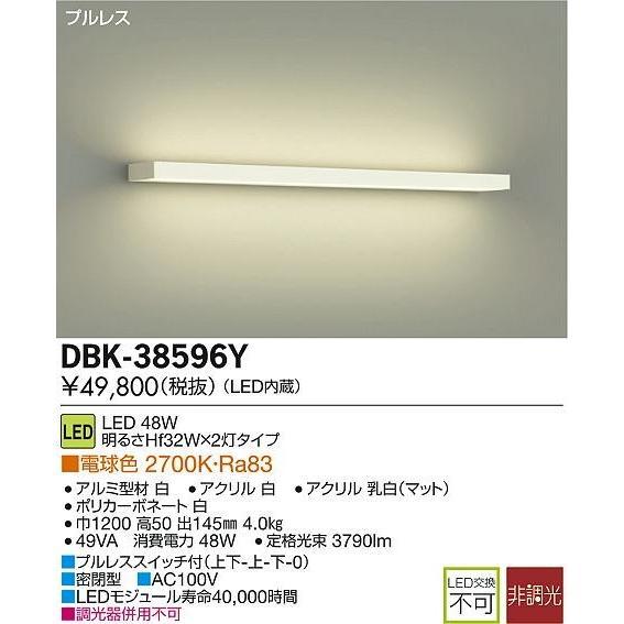 【LEDブラケット】【電球色 on-offタイプ】DBK-38596Y