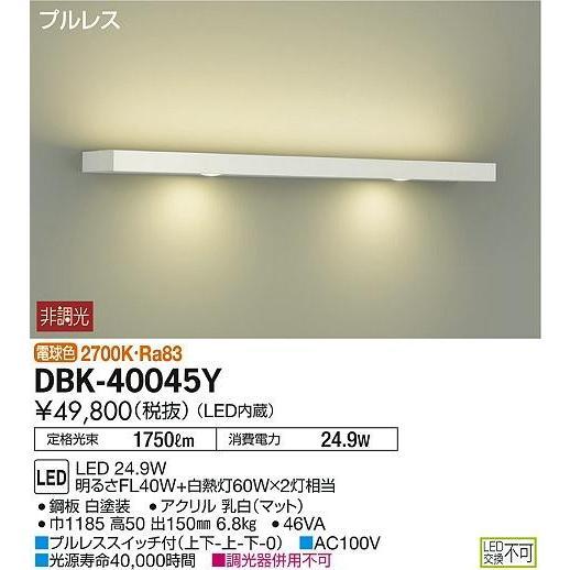 【LEDブラケット】【電球色 on-offタイプ】DBK-40045Y