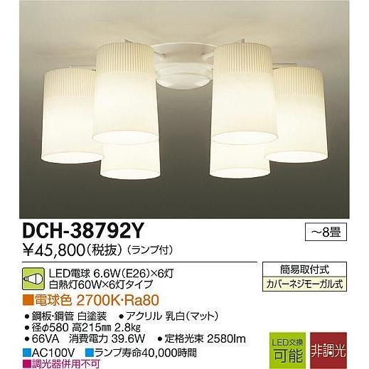 【LEDシャンデリア】【電球色 on−offタイプ】【〜8畳】DCH-38792Y 【LEDシャンデリア】【電球色 on−offタイプ】【〜8畳】DCH-38792Y