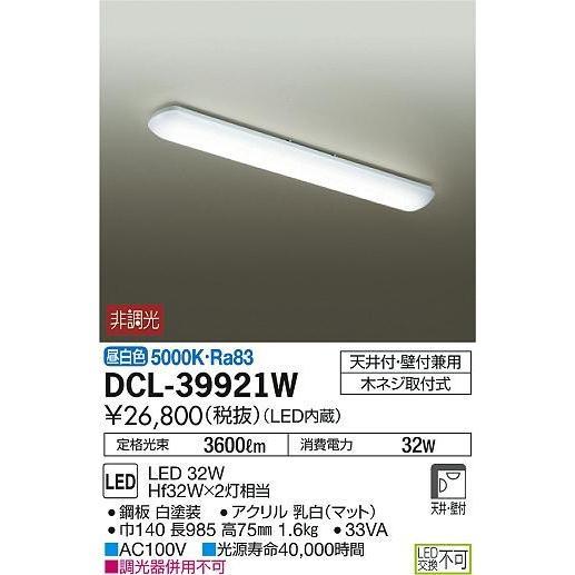 【LEDキッチンライト】【昼白色 【LEDキッチンライト】【昼白色 on-offタイプ】DCL-39921W