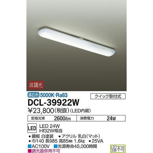 【LEDキッチンライト】【昼白色 on-offタイプ】DCL-39922W on-offタイプ】DCL-39922W