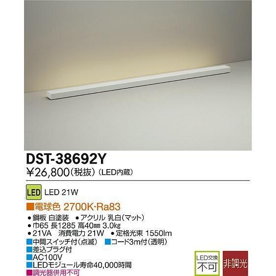 【LEDスタンド】【電球色 on-offタイプ】DST-38692Y 【LEDスタンド】【電球色 on-offタイプ】DST-38692Y
