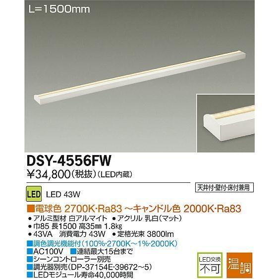 【LEDライン照明】【L:1500mm】【色温度・明るさ同調タイプ(調光器別売)】DSY-4556FW