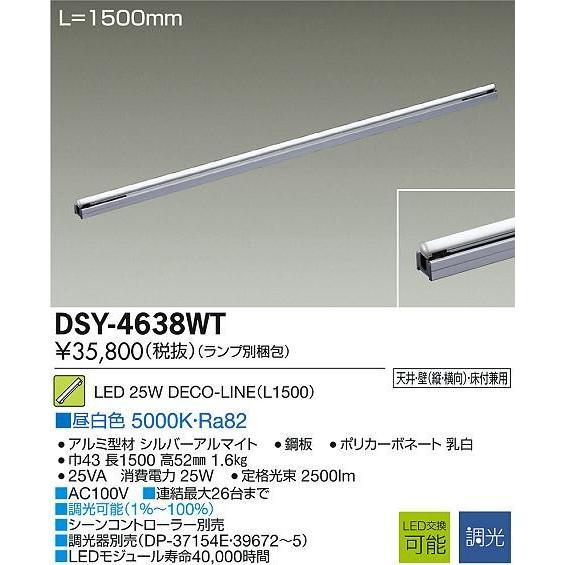 【LEDライン照明】【L:1500mm】【昼白色調光タイプ(調光器別売)】DSY-4638WT