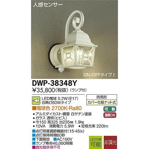 【LEDアウトドアライト】【電球色 on-offタイプ】【人感センサー付】DWP-38348Y