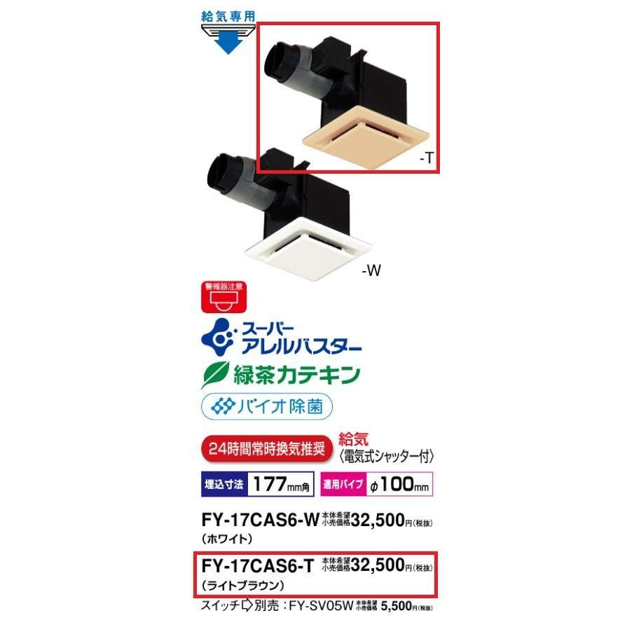 【給気ファン】【埋込寸法:177mm角】【適用パイプ:Φ100mm】FY-17CAS6-T