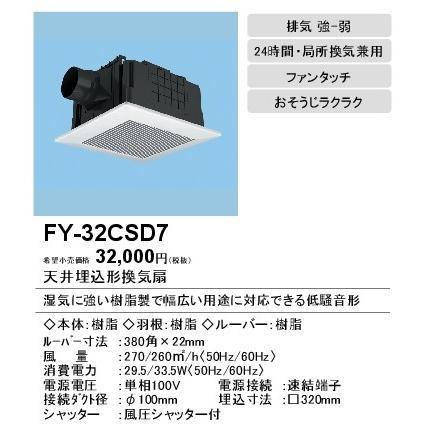 【天井埋込換気扇】【埋込寸法:320mm角】【適用パイプ:Φ100mm】FY-32CSD7