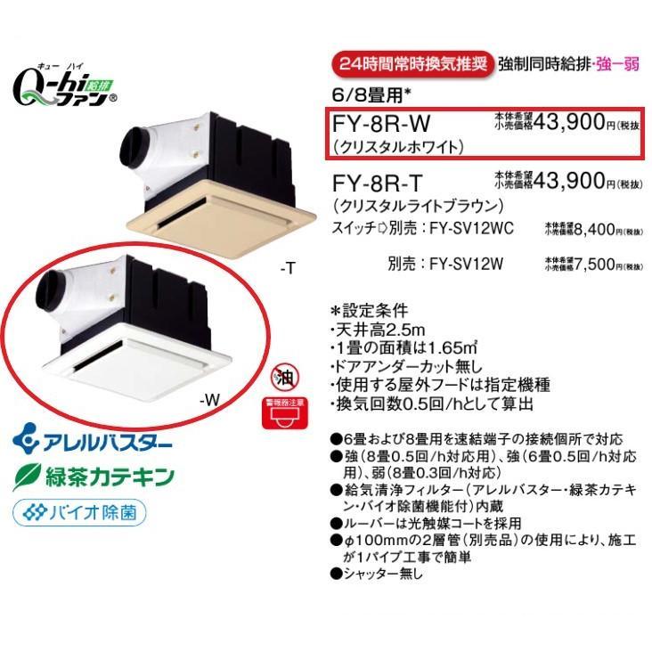 【Q−hiファン】【埋込寸法:270mm角】【適用パイプ:Φ100mm】FY-8R-W