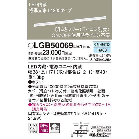 【LEDライン照明】【昼白色・調光タイプ(別途適合ライコン必要)】【L1200タイプ(長1171)】LGB50069LB1 【LEDライン照明】【昼白色・調光タイプ(別途適合ライコン必要)】【L1200タイプ(長1171)】LGB50069LB1 【LEDライン照明】【昼白色・調光タイプ(別途適合ライコン必要)】【L1200タイプ(長1171)】LGB50069LB1 878