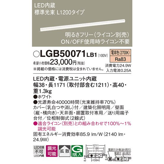 【LEDライン照明】【電球色・調光タイプ(別途適合ライコン必要)】【L1200タイプ(長1171)】LGB50071LB1 【LEDライン照明】【電球色・調光タイプ(別途適合ライコン必要)】【L1200タイプ(長1171)】LGB50071LB1 【LEDライン照明】【電球色・調光タイプ(別途適合ライコン必要)】【L1200タイプ(長1171)】LGB50071LB1 d63