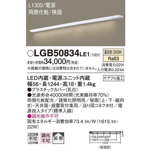 【LEDライン照明】【温白色 on-offタイプ】【L1300タイプ(長1244)】LGB50834LE1