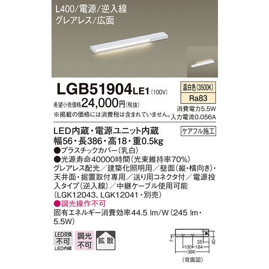 【LEDライン照明】【温白色 on-offタイプ】【L400タイプ(長386)】LGB51904LE1 【LEDライン照明】【温白色 on-offタイプ】【L400タイプ(長386)】LGB51904LE1