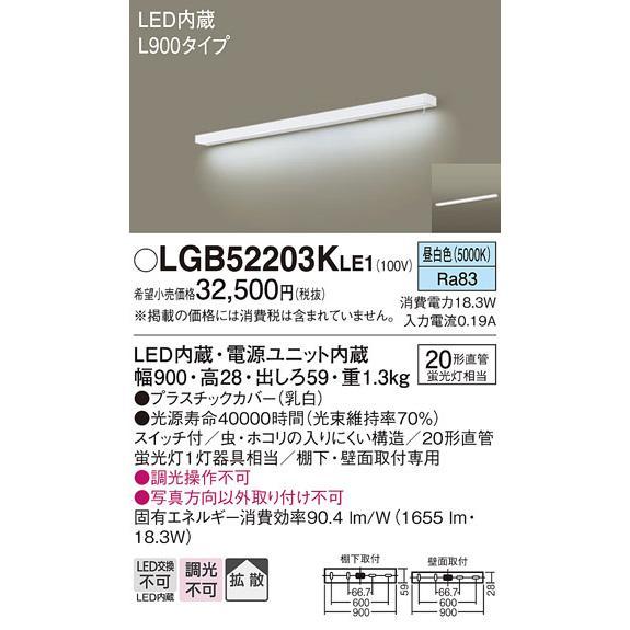 【LEDキッチンライト】【昼白色 on-offタイプ】【L:900タイプ】LGB52203KLE1 on-offタイプ】【L:900タイプ】LGB52203KLE1 on-offタイプ】【L:900タイプ】LGB52203KLE1 01d