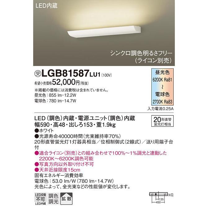 【LEDブラケット】【シンクロ調色・調光タイプ】【別途適合ライコン必要】LGB81587LU1 【LEDブラケット】【シンクロ調色・調光タイプ】【別途適合ライコン必要】LGB81587LU1
