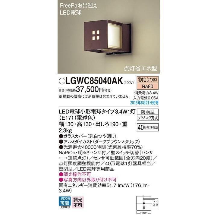 【LEDアウトドアライト】【電球色 on−offタイプ】【NaPiOn・明るさセンサ付】LGWC85040AK