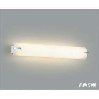 AB40475L AB40475L コイズミ照明器具 ブラケット 一般形 LED